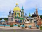 Kaz-hram-vseh-religii